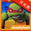 忍者神龟中文版