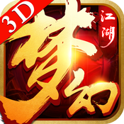 梦幻江湖3D侠客