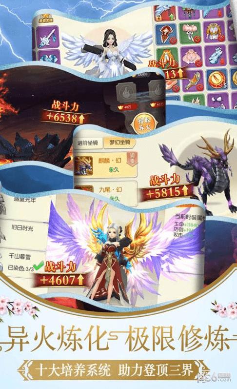 幻灵仙境九游版截图