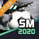 足球经理2020破解版