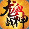 龙血战神九游版