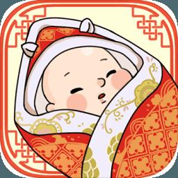 中国式人生无限资产版
