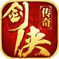 剑侠传奇 v1.1.7