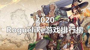 2020最新roguelike手游合集