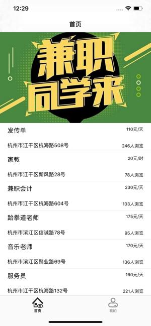 嗒嗒邦兼職app截圖