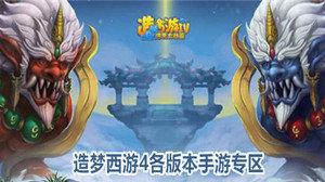 造梦西游4多版本游戏合集