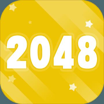 2048极速版领红包