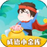 成语小金库app
