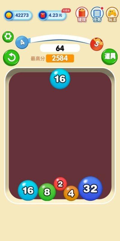 2048彈彈球紅包版截圖