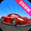 升合赛车app