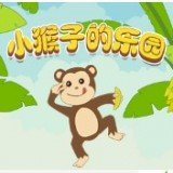 小猴子乐园接单平台