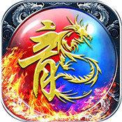屠龙战神3D版