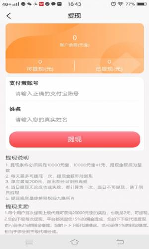 九賺點贊紅包版app截圖