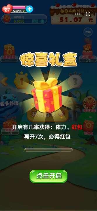 王者泡泡龙吃鸡红包版游戏截图
