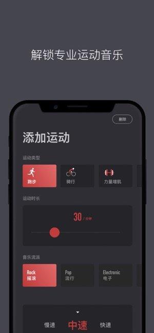 Lava運動音樂app介紹