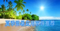 夏季消暑应用软件推荐
