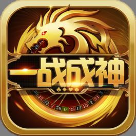 一战成神棋牌app