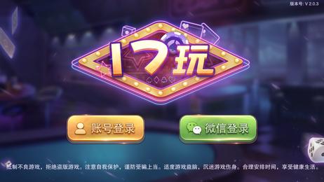 17玩游戏