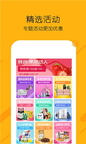 糖選優品app截圖