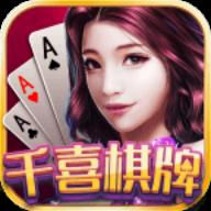 千喜棋牌app