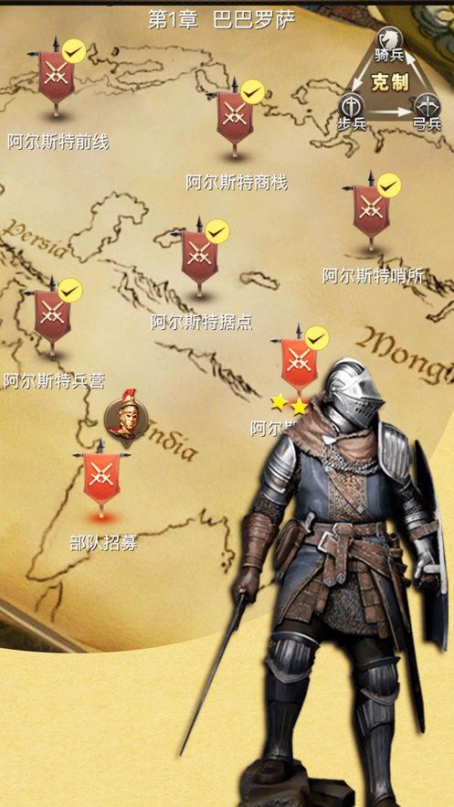 罗马冲突破解版