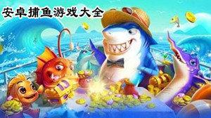 安卓捕鱼游戏大全