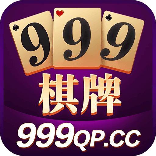 999cc棋牌