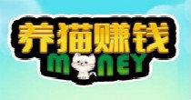 网上养猫赚钱的app