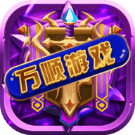 万顺棋牌app