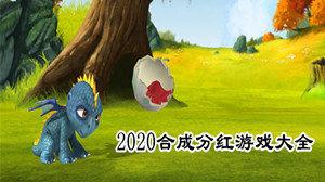 2020新出的合成分红游戏合集