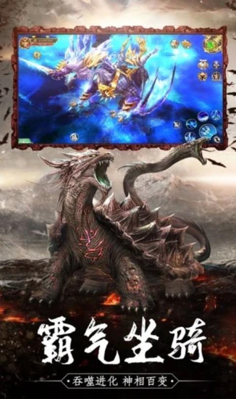 山海经神宠异兽游戏截图