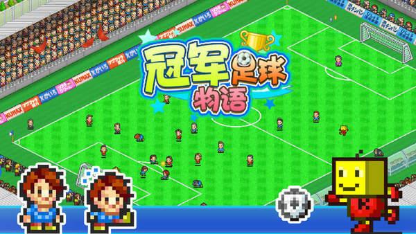 冠军足球物语1汉化版破解版下载-冠军足球物语1破解版无限金币研究点