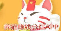 养猫赚钱分红APP