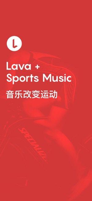 Lava運動音樂