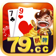 79棋牌官网版