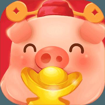 欢乐养猪场支付宝版