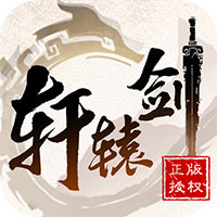 轩辕剑3星耀版