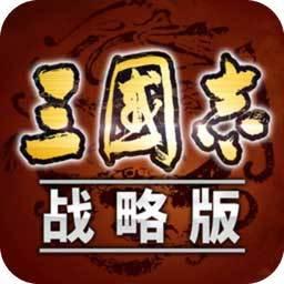 三国志战略版49游版