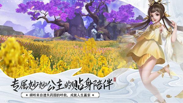 蜀山劍仙遠征之劍截圖