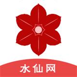 水仙网app