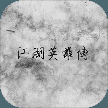 江湖英雄传