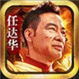 华哥传奇王者国度