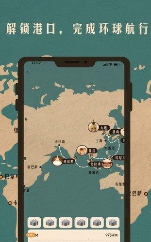 航行世界红包版截图