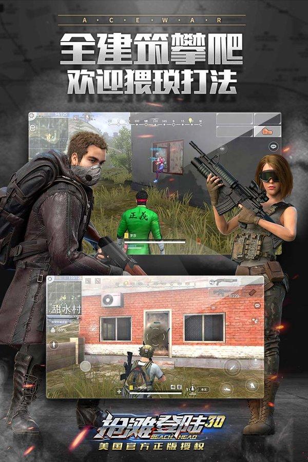 抢滩登陆3D破解版游戏截图