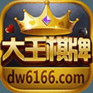 6166大王棋牌