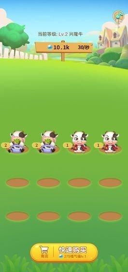 多多养牛场游戏截图
