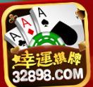 32898棋牌