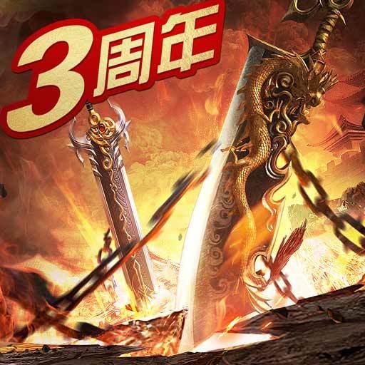烈焰龙城(3周年)