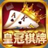皇冠棋牌游戏