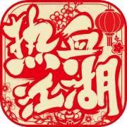 热血江湖手游变态版
